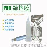 PUR熱熔膠 耐高溫手機防水膠 電子粘接膠框用膠水