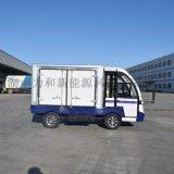 电动送餐车电动厢式货车厂家直销带货箱