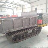 厂家直销四不像拖拉机载重两顿工程履带运输车