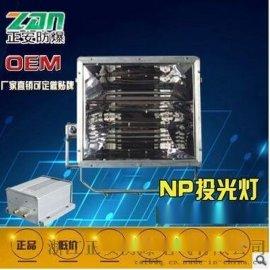 歐司朗光源NTC9250投光燈高壓鈉燈