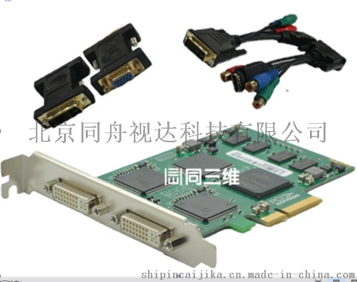 同三维T620E DVI/VGA/HDMI采集卡2 双路高清音视频录直播会议融合