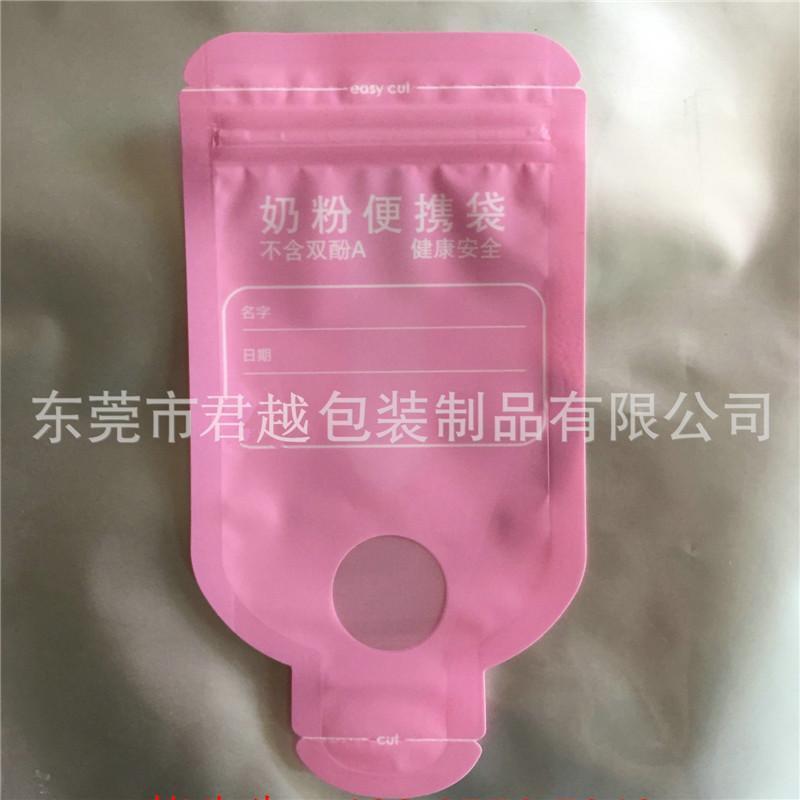 東莞廠家定製一次性奶粉袋 攜帶型奶粉複合包裝袋定做