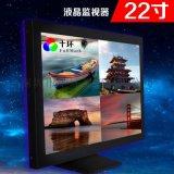 山西厂家批发22寸监视器+液晶视频监视器+工业级网络视频监视器
