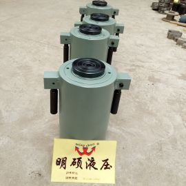 明硕液压非标定做  压液压缸大型液压油缸双向液压千斤顶