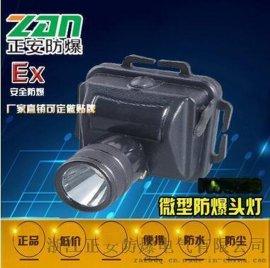 LED防爆IW5130A/LT微型防爆頭燈