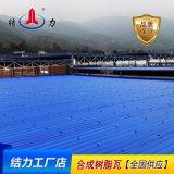 合成树脂瓦价格 生产厂家 防腐蚀抗老化