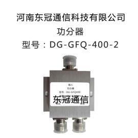 东冠通信品牌功分器DG-GFQ400 适用于无线对讲系统