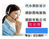 北京专业装修图纸盖章、消防设计报批、消防改造施工证办理诚信公司