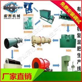 盛杰有机无机复混肥设备价格,有机肥生产设备厂家