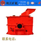 峽江礦機廠家直銷優質PCH系列環錘式破碎機