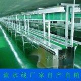 东莞厂家长期供应流水线、生产线、全铝材流水线|装配生产线输送线