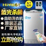 海丫xqb-70-19t藍光原裝商用投幣刷卡無線洗衣機 富磊電器廠家直銷