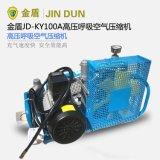 金盾JD-100A高压呼吸空气压缩机 正压式空气呼吸器充气泵