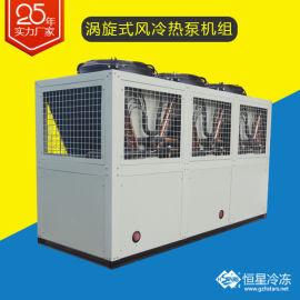 【宏星】涡旋式风冷热泵机组,厂家直供热泵