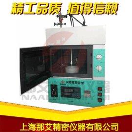 微波实验室设备,NAI-SYS-WBL实验微波炉
