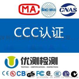 车载空气净化器CCC认证要怎么做 车载电子产品3C认证办理
