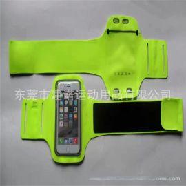 跨境      爆款手机护套 跑步手机运动臂带 防水袋工厂定制