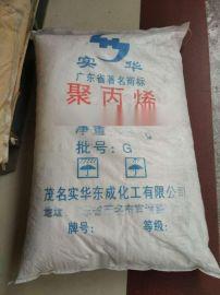 注塑PP粉料 茂名实华 085聚丙烯粉料 编织袋打包带捆扎绳 挤出扁丝PP粉