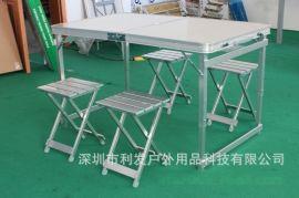 鋁合金折疊桌可印LOGO戶外折疊桌廠家全國直銷
