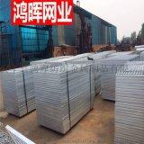 河北安平鸿晖Q235热镀锌平台钢格板 钢格栅