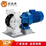 大流量DBY3S-125固德牌電動型隔膜泵 125口徑DBY3S-125  死機電動隔膜泵