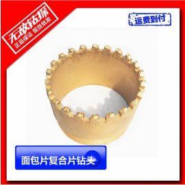 金刚石复合片钻头供应广东金刚石钻头取芯钻
