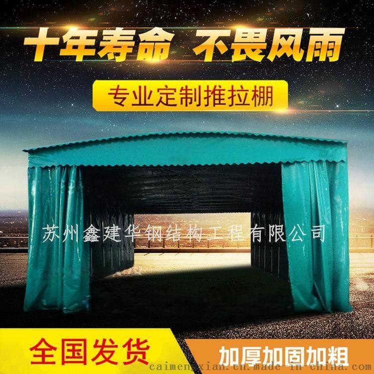 泰州泰興市鑫建華定做倉庫帳篷伸縮雨蓬摺疊排擋棚輪式推拉蓬組裝雨棚