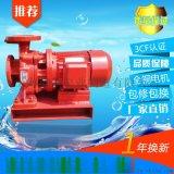 XBD-W卧式单级消防泵XBD10/50-150W