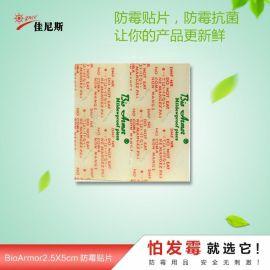 佳尼斯BioArmor防霉贴片,用于产品包装预防产品发霉