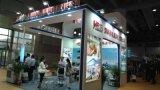 第二十届广州国际金属板材展览会
