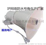 IP网络有源号角 IP网络号角喇叭生产厂家