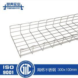 【郑州供应卡博菲式桥架】网格不锈钢桥架300*100*5.0