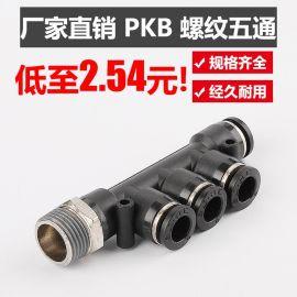 气动快速快插接头 PKB6-01 8-02 10-03 12-01 螺纹五通