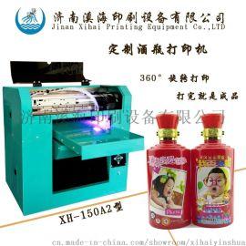 溪海 酒瓶打印机 济南个性杯子印花机
