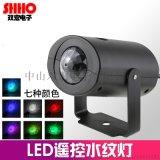 遥控型多功能LED水纹投影舞台灯可定厂家直销