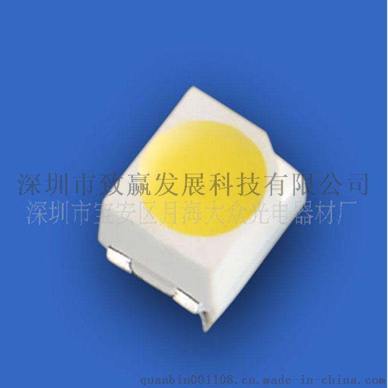 深圳市致贏廠家批發283528-30流明白色系列燈珠貼片