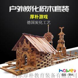 【碳化积木】山东厚朴幼儿园户外炭烧积木儿童大型搭建积木