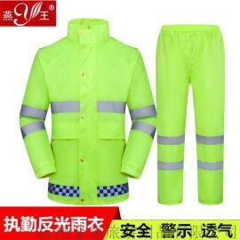 燕王反光雨衣交通成人雨衣荧光黄防水服外套
