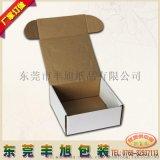 厂家订制五金电子产品白盒玩具服装包装盒可印LOGO白板加强坑盒子