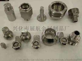 不锈钢紧固件连接件非标件 展航非标件 车削件非标件
