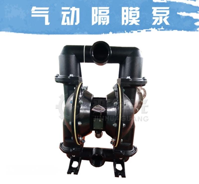 遼寧氣動隔膜泵的工作原理BQG氣動隔膜泵