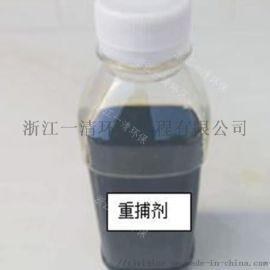 化工电镀废水重金属废水处理药剂重金属捕集剂