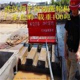 广水工地全自动智能洗车机gb--100