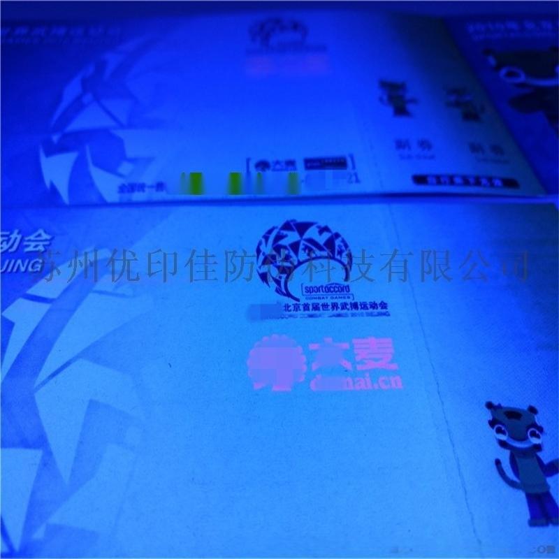 防伪门票折叠卷筒单张门票印刷制作打号门票加工