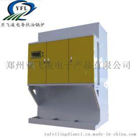 1吨电加热蒸汽锅炉电磁加热锅炉导热油炉