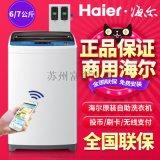 海尔SXB60-51U7商用波轮洗衣机
