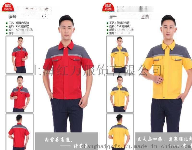 上海红万服饰夏季短袖工作服定制、工作服、制服