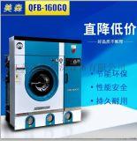 美森8公斤全封闭全自动干洗机洗衣房全套洗涤设备