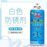 白/绿色防锈剂 金属模具防锈润滑剂 防锈油定制