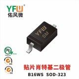 B16WS SOD-323贴片肖特基二极管印字SM 佑风微品牌